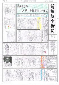 Y君の書いた落語紹介新聞