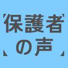 menu_more_voice_off