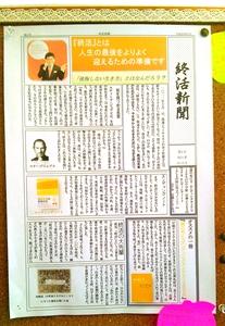 教室に掲示されたK君の新聞