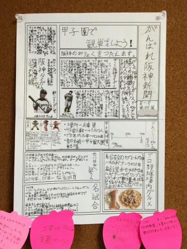 がんばれ阪神新聞