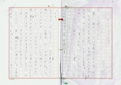 Yさんの書いた原稿用紙