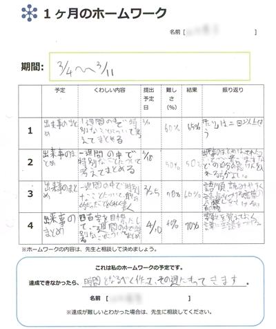 生徒(小6)のホームワークの予定表
