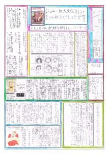 ジョニー新聞