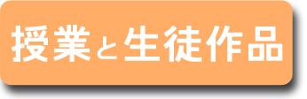 menu_sakuhin
