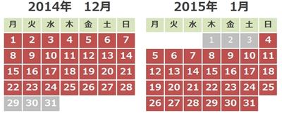 s_2013-2014wintercal