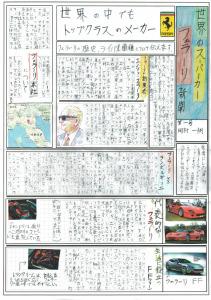 フェラーリ新聞